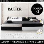 ベッド ワイドK200(S×2)【スタンダードボンネルコイルマットレス付】フレームカラー:ホワイト×ブラック マットレスカラー:ブラック 棚・コンセント・収納付き大型モダンデザインベッド BAXTER バクスター