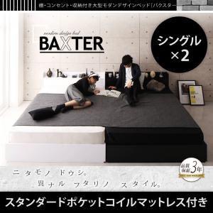 ベッド ワイドK200(S×2)【スタンダードポケットコイルマットレス付】フレームカラー:ホワイト マットレスカラー:ブラック 棚・コンセント・収納付き大型モダンデザインベッド BAXTER バクスター