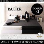 ベッド ワイドK200(S×2)【スタンダードポケットコイルマットレス付】フレームカラー:ブラック マットレスカラー:ホワイト 棚・コンセント・収納付き大型モダンデザインベッド BAXTER バクスター