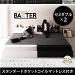 ベッド ワイドK240(SD×2)【スタンダードポケットコイルマットレス付】フレームカラー:ホワイト マットレスカラー:ブラック 棚・コンセント・収納付き大型モダンデザインベッド BAXTER バクスター