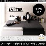 ベッド ワイドK280(D×2)【スタンダードポケットコイルマットレス付】フレームカラー:ブラック マットレスカラー:ホワイト×ブラック 棚・コンセント・収納付き大型モダンデザインベッド BAXTER バクスター