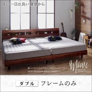 すのこベッド ダブル【フレームのみ】フレームカラー:ウォルナットブラウン 棚・コンセント付デザインすのこベッド Mowe メーヴェ
