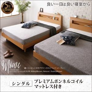 すのこベッド シングル【プレミアムボンネルコイルマットレス付】フレームカラー:ウォルナットブラウン マットレスカラー:ブラック 棚・コンセント付デザインすのこベッド Mowe メーヴェ