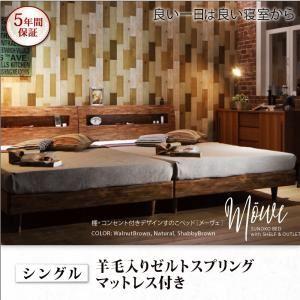 すのこベッド シングル【羊毛入りゼルトスプリングマットレス付】フレームカラー:シャビーブラウン マットレスカラー:アイボリー 棚・コンセント付デザインすのこベッド Mowe メーヴェ