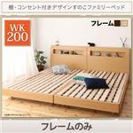 すのこベッド ワイドK200【フレームのみ】フレームカラー:ナチュラル デザインすのこファミリーベッド Pelgrande ペルグランデ