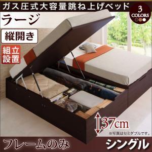 【組立設置費込】跳ね上げ収納ベッド 【縦開き】シングル 深さラージ【フレームのみ】フレームカラー:ダークブラウン 組立設置付 シンプルデザインガス圧式大容量跳ね上げベッド ORMAR オルマー