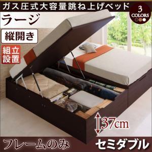【組立設置費込】跳ね上げ収納ベッド 【縦開き】セミダブル 深さラージ【フレームのみ】フレームカラー:ダークブラウン 組立設置付 シンプルデザインガス圧式大容量跳ね上げベッド ORMAR オルマー