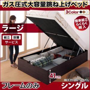 【組立設置費込】跳ね上げ収納ベッド 【縦開き】シングル 深さラージ【フレームのみ】フレームカラー:ダークブラウン 組立設置付 簡単組立らくらく搬入ガス圧跳ね上げ収納ベッド Mysel マイセル