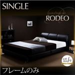 ベッド シングル 【フレームのみ】 フレームカラー:ブラック モダンデザインベッド RODEO ロデオ