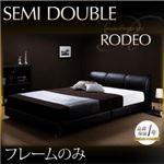 ベッド セミダブル 【フレームのみ】 フレームカラー:ブラック モダンデザインベッド RODEO ロデオ