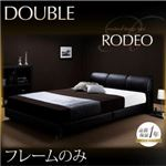 ベッド ダブル 【フレームのみ】 フレームカラー:ブラック モダンデザインベッド RODEO ロデオ