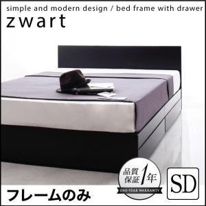 シンプルモダンデザイン・収納ベッド ZWART ゼワート