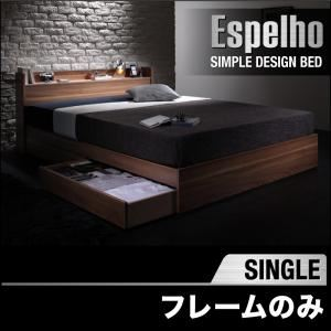 ウォルナット柄/棚・コンセント付き収納ベッド Espelho エスペリオ