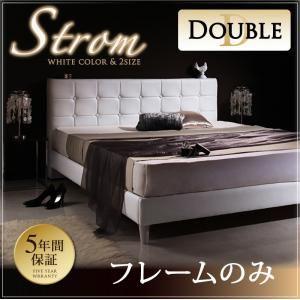 ベッドダブル【フレームのみ】フレームカラー:ホワイトモダンデザイン・高級レザー・大型ベッドStromシュトローム