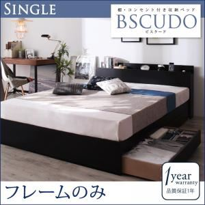 棚・コンセント付き収納ベッド Bscudo ビスクード