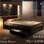 収納ベッド シングル 【フレームのみ】 フレームカラー:ウォルナットブラウン スリムモダンライト付き収納ベッド Cozy Moon コージームーン