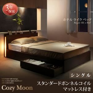 収納ベッド シングル 【スタンダードボンネルコイルマットレス付】 フレームカラー:ウォルナットブラウン マットレスカラー:ホワイト スリムモダンライト付き収納ベッド Cozy Moon コージームーン