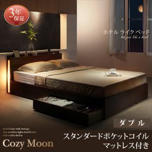収納ベッド ダブル 【スタンダードポケットコイルマットレス付】 フレームカラー:ウォルナットブラウン マットレスカラー:ブラック スリムモダンライト付き収納ベッド Cozy Moon コージームーン