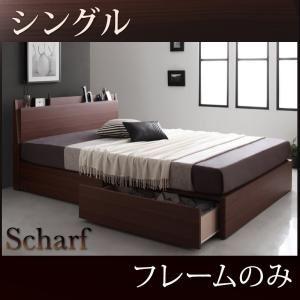 棚・コンセント付きスリムデザイン収納ベッド Scharf シャルフ