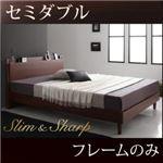 すのこベッド セミダブル 【フレームのみ】 フレームカラー:ウォルナットブラウン 棚・コンセント付きスリムデザインすのこベッド slim&sharp スリムアンドシャープ
