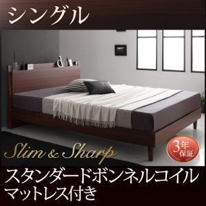 すのこベッド シングル 【スタンダードボンネルコイルマットレス付】 フレームカラー:ウォルナットブラウン マットレスカラー:ブラック 棚・コンセント付きスリムデザインすのこベッド slim&sharp スリムアンドシャープ
