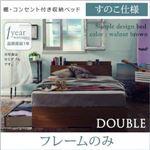収納ベッド ダブル 【フレームのみ】すのこ仕様 フレームカラー:ウォルナットブラウン 棚・コンセント付き収納ベッド Arcadia アーケディア