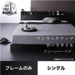 ローベッド シングル 【フレームのみ】 フレームカラー:ブラック 棚・コンセント付きローベッド Calidas カリダス
