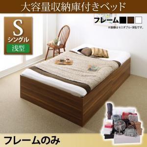 大容量収納庫付きベッド SaiyaStorage サイヤストレージ 浅型 ベーシック床板