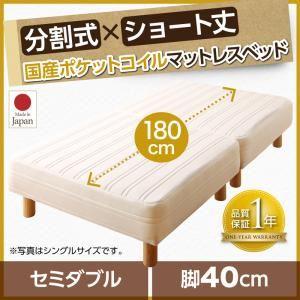 ショート丈分割式 脚付きマットレスベッド 国産ポケット マットレスベッド ショート丈 脚40cm