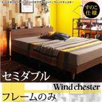 ベッド セミダブル すのこ仕様 【フレームのみ】 フレームカラー:ブラック スリムモダンライト付きデザインベッド【Wind Chester】ウィンドチェスター