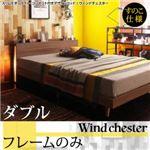 ベッド ダブル すのこ仕様 【フレームのみ】 フレームカラー:ブラック スリムモダンライト付きデザインベッド【Wind Chester】ウィンドチェスター