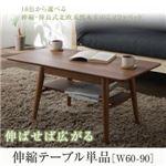 テーブル 幅60-90cm テーブルカラー:ブラウン 16色から選べる 伸縮・伸長式北欧天然木すのこソファベッド Exii エグジー