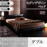 すのこベッド ダブル 【スタンダードボンネルコイルマットレス付】 フレームカラー:ホワイト 寝具カラー:ブラック モダンデザインベッド Wolsey ウォルジー