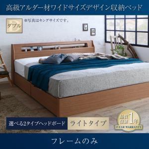 高級アルダー材ワイドサイズデザイン収納ベッド Hrymr フリュム ライトタイプ
