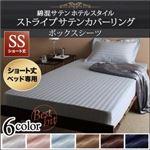 【単品】ボックスシーツ セミシングル ショート丈 寝具カラー:ブルーミスト ショート丈ベッド用 6色から選べる 綿混サテン ホテルスタイルストライプカバーリング