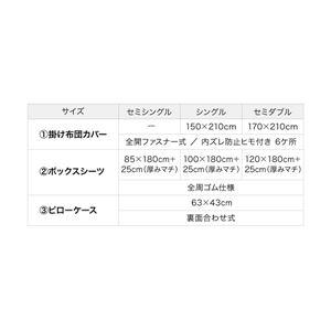 【単品】ボックスシーツ シングル ショート丈 寝具カラー:モカブラウン ショート丈ベッド用 6色から選べる 綿混サテン ホテルスタイルストライプカバーリング