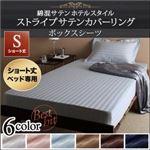 【単品】ボックスシーツ シングル ショート丈 寝具カラー:ミッドナイトブルー ショート丈ベッド用 6色から選べる 綿混サテン ホテルスタイルストライプカバーリング