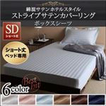 【単品】ボックスシーツ セミダブル ショート丈 寝具カラー:ロイヤルホワイト ショート丈ベッド用 6色から選べる 綿混サテン ホテルスタイルストライプカバーリング