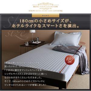 【単品】ボックスシーツ セミダブル ショート丈 寝具カラー:ミッドナイトブルー ショート丈ベッド用 6色から選べる 綿混サテン ホテルスタイルストライプカバーリング