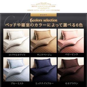 【単品】ボックスシーツ セミダブル ショート丈 寝具カラー:ブルーミスト ショート丈ベッド用 6色から選べる 綿混サテン ホテルスタイルストライプカバーリング