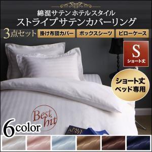 ベッド シングル 3点セット(掛け布団カバー/ボックスシーツ/ピローケース) 寝具カラー:ミッドナイトブルー ショート丈ベッド用 6色から選べる 綿混サテン ホテルスタイルストライプカバーリング