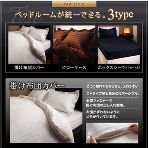 ベッド セミダブル 3点セット(掛け布団カバー/ボックスシーツ/ピローケース) 寝具カラー:ロイヤルホワイト ショート丈ベッド用 6色から選べる 綿混サテン ホテルスタイルストライプカバーリング