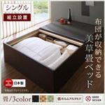 【組立設置費込】 ベッド シングル 【フレームのみ】 フレームカラー:ダークブラウン 畳カラー:ブラック 組立設置付き 布団が収納できる・美草・小上がり畳ベッド