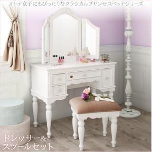 ドレッサー・スツールセット 収納カラー:ホワイト オトナ女子にもぴったりなクラシカルプリンセスベッドシリーズ Couronne クロンヌ