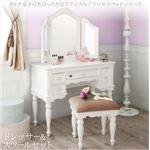 ドレッサー・スツールセット 収納カラー:ホワイト オトナ女子にもぴったりなクラシカルプリンセスベッドシリーズ Couronne クロンヌ の画像