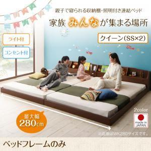親子で寝られる収納棚・照明付き連結ベッド JointFamily ジョイント・ファミリー