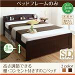 すのこベッド セミダブル フレームカラー:ダークブラウン 高さ調節出来る棚・コンセント付きすのこベッド Fiton フィットン
