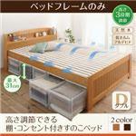 すのこベッド ダブル フレームカラー:ダークブラウン 高さ調節出来る棚・コンセント付きすのこベッド Fiton フィットン