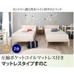 すのこベッド シングル マットレス用すのこ(2台タイプ ) 【圧縮ポケットコイルマットレス付】 フレームカラー:ホワイト×ライトブラウン マットレスカラー:ホワイト カントリー調天然木パイン材すのこベッド