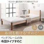 すのこベッド シングル 布団用すのこ(1台タイプ ) 【フレームのみ】 フレームカラー:ホワイト×ライトブラウン カントリー調天然木パイン材すのこベッド